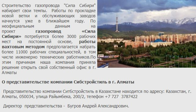 Сибстройстиль вахта вакансии Сила Сибири