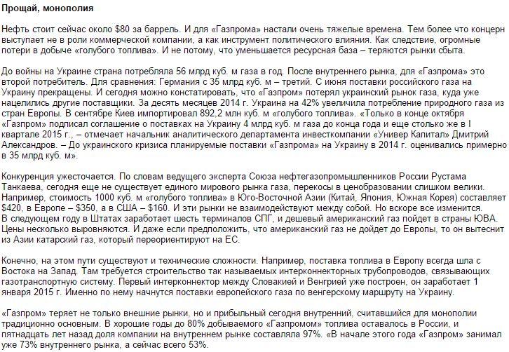 gaz_sila_sibiri_mon