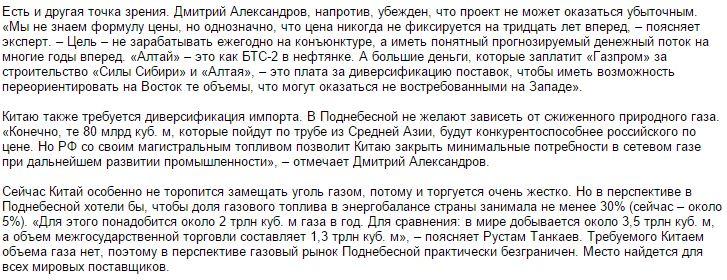 gaz_sila_sibiri_rob