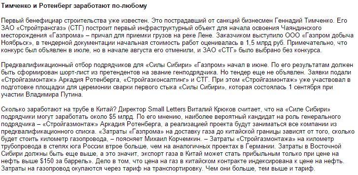 gaz_sila_sibiri_vak
