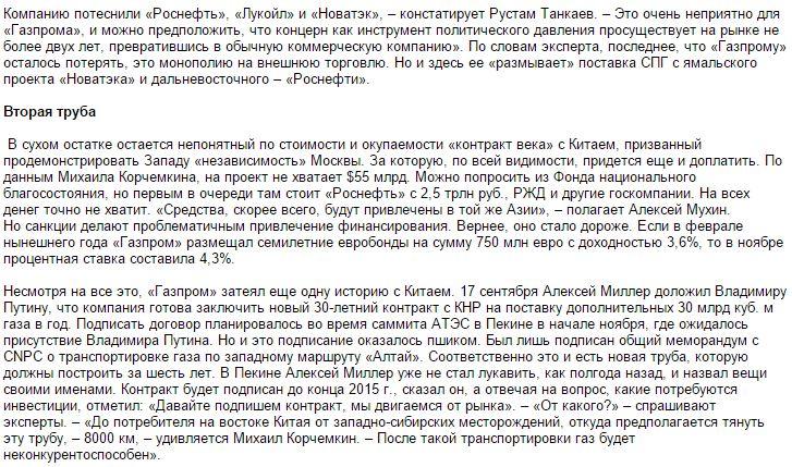 gaz_sila_sibiri_vtr