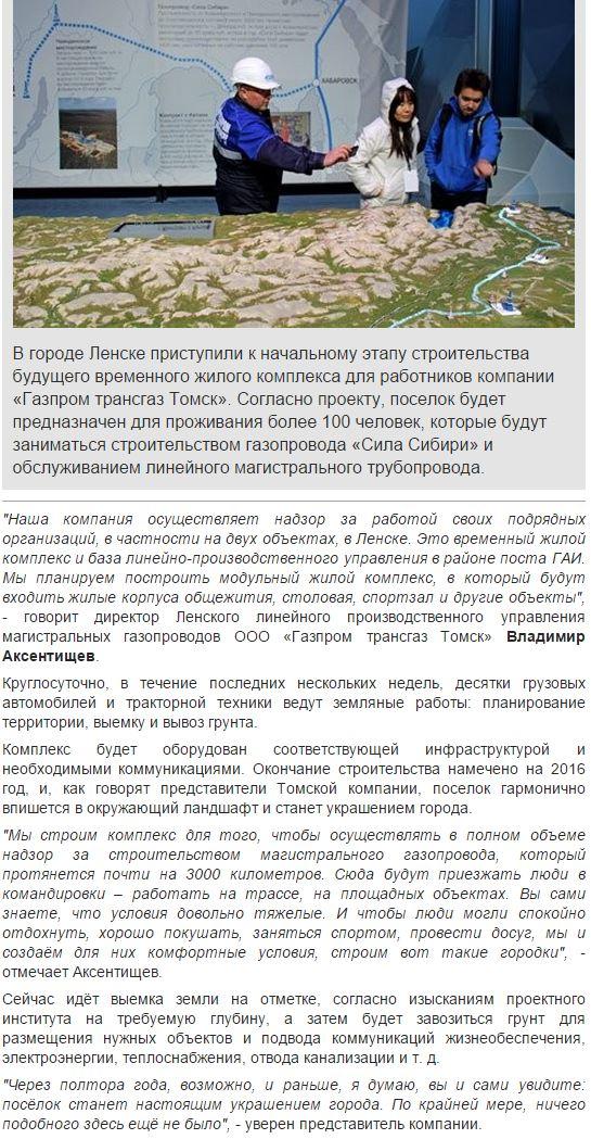 """В Ленске идет стройка """"Сила Сибири"""""""