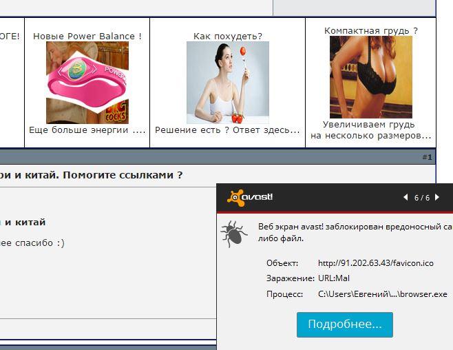 """Сайт вирус """"Сила Сибири"""" от лохотронщиков"""