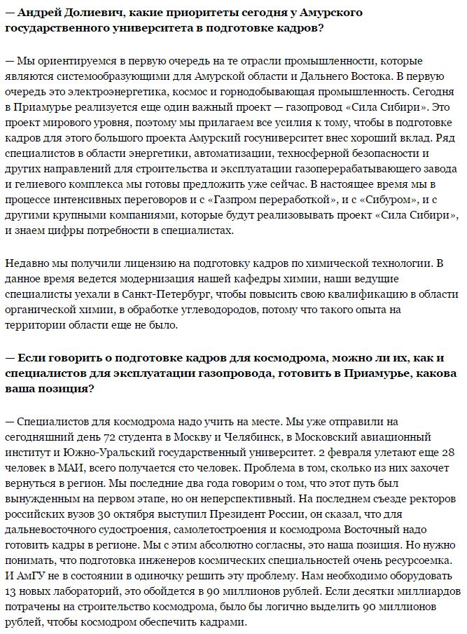 Работа для студентов Сила Сибири