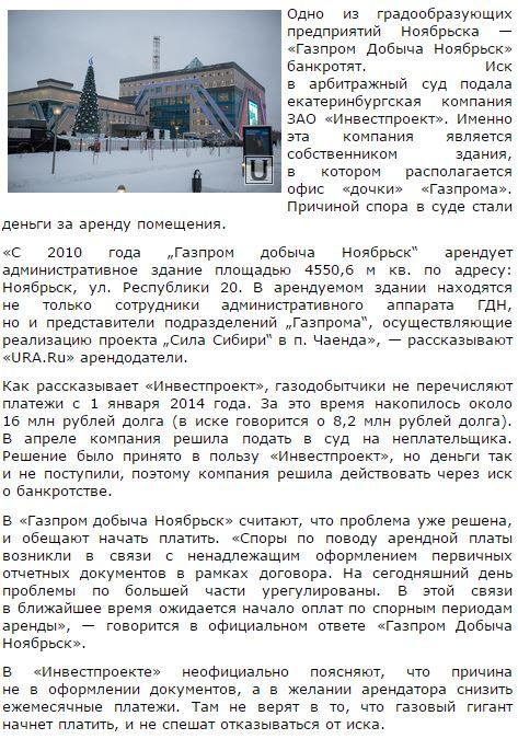 Сила Сибири закроют за неуплату аренды