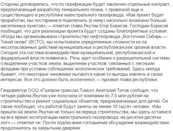 gazprom_dochka