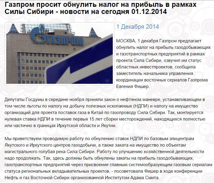 Газпром обнулить газопровод Сила Сибири