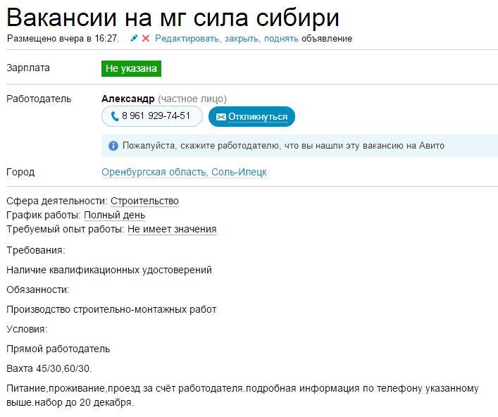 Сила Сибири и обманщики