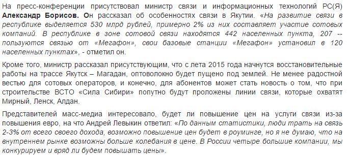 Подрядчик Мегафон Сила Сибири газопровод