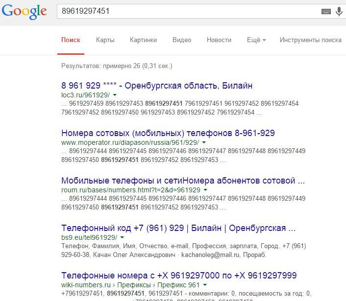 Лохотронщики в интернете Сила Сибири