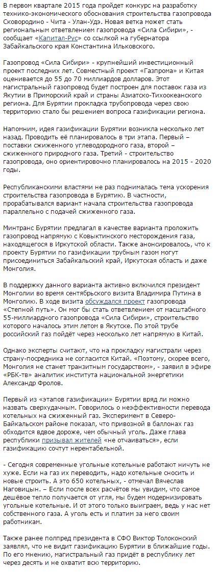 """Вахта Чита """"Сила Сибири"""""""