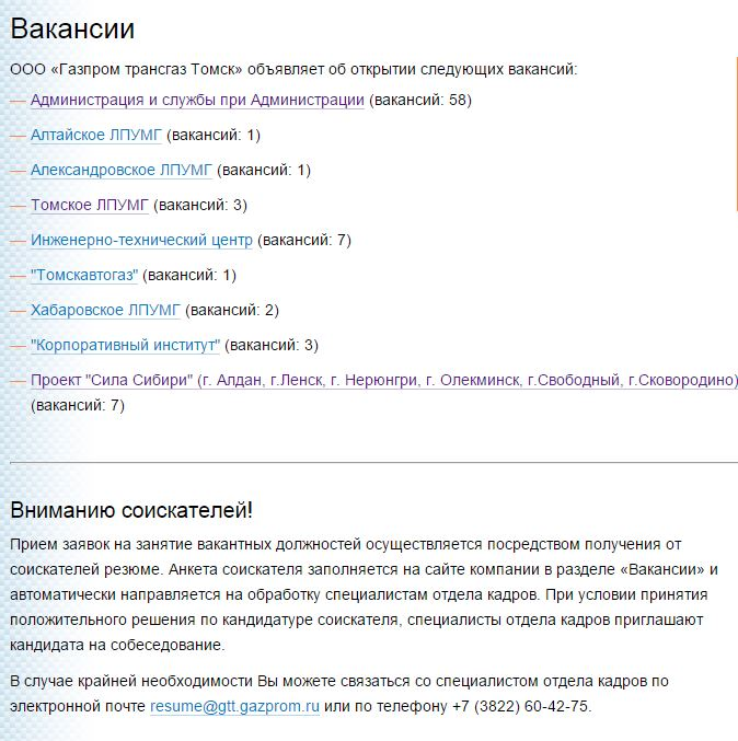 "Отправить резюме на работу ""Сила Сибири"""