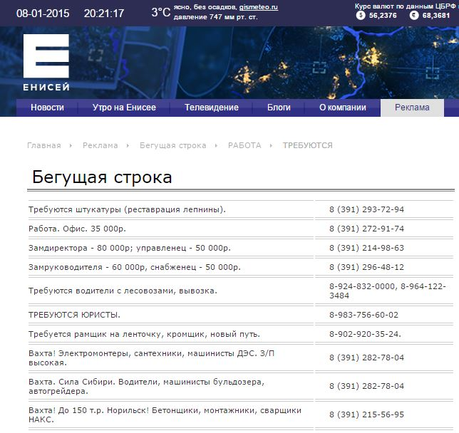 Рабочий набор на вахту  в Норильске, стройка Сила Сибири