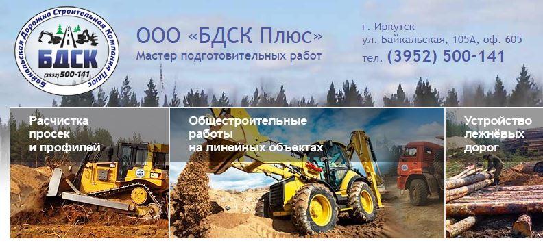 """БДСК вакансии на """"Сила Сибири"""""""