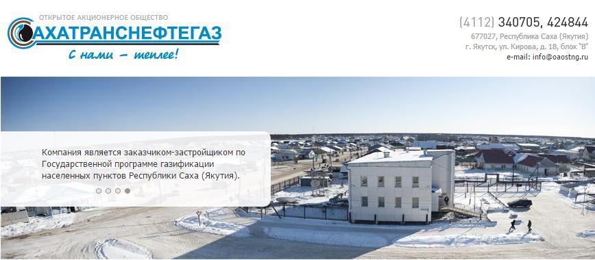 """Сахатранснефтегаз вахта вакансии """"Сила Сибири"""""""