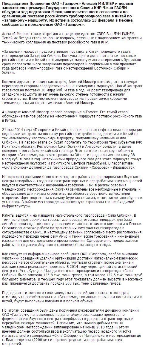 Сила Сибири в процессе строительства