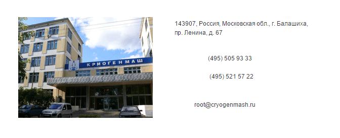 Контакты Криогенмаш на вакансии открытые Сила Сибири