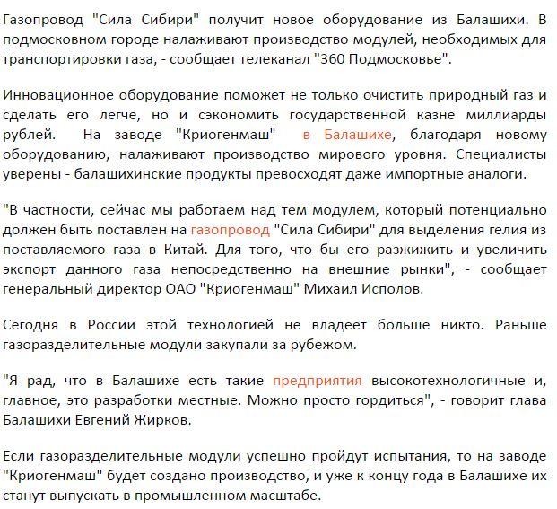 Вакансии у подрядчика Криогенмаш на Силе Сибири