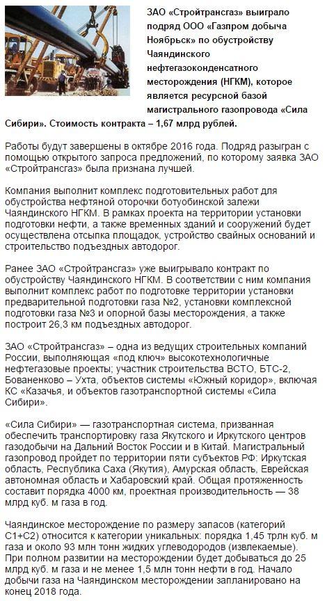 """Рабочие вакансии вахтой в Стройгазмонтаж при """"Сила Сибири"""""""