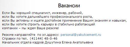 """Якутцемент и вакансии для """"Силы Сибири"""""""