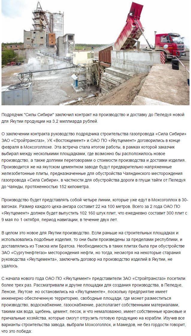 """В Якутске есть должности на """"Силу Сибири"""" бетонный завод работа"""