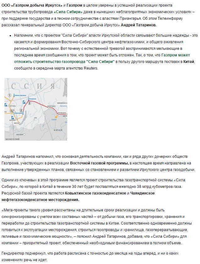 Вакансии и работа в 2015 Газпром добыча Иркутск