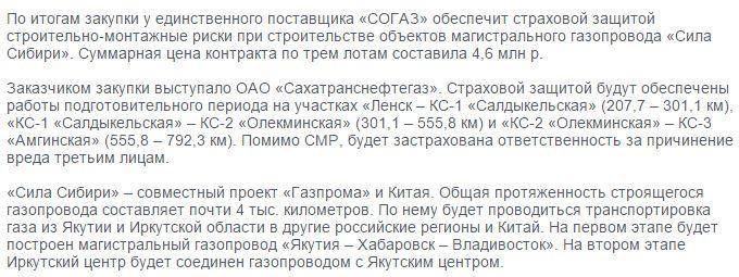 """""""Силу Сибири"""" застрахует """"Согаз"""""""