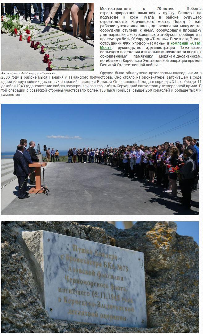 Керченский мост официальный сайт май 2015 июнь