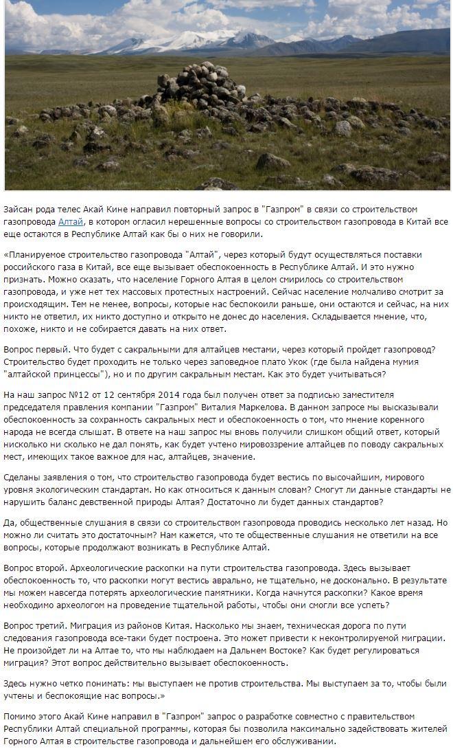 вакансии вахта на газопровод Алтай, есть работа Сила Сибири