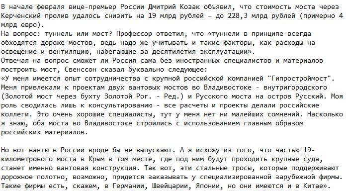 керченский мост вакансии официальный сайт