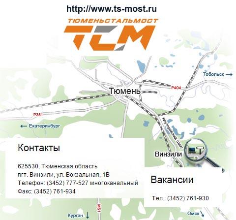 Сила Сибири Тюменьстальмост вакансии Керченский мост