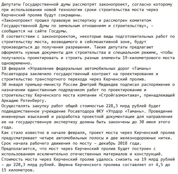 Сила Сибири и Керченский мост наиглавнейшие стройки в 2015