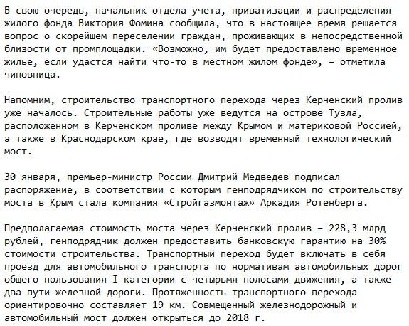 работа на вахте сентябрь керченский мост 2015