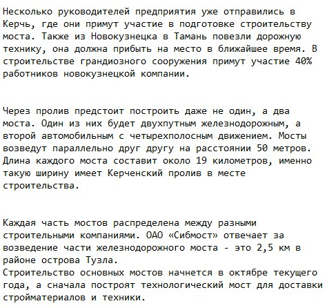 сила сибири-2 видео керченский мост вахт вакансии