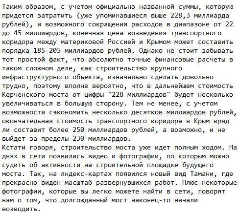 керченский мост последние новости 2015