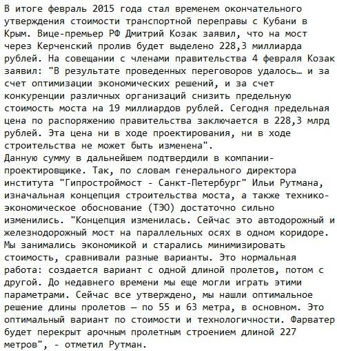 керченский пролив строительство моста вакансии 2016