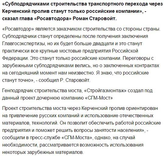 25 субподрядчиков вакансии ноябрь керченский мост