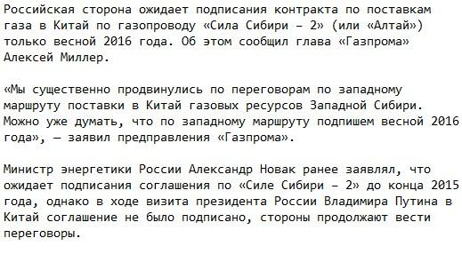 газпром работа вахтой томск сила сибири-2
