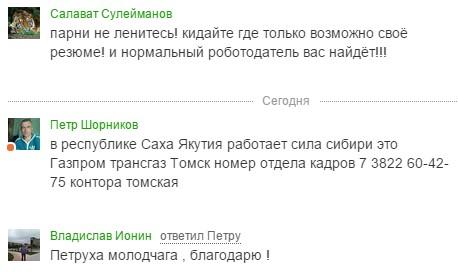 контакты как устроится на Силу Сибири