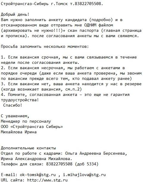 Стройтрансгаз-Сибирь 2016 вакансии работать Сила Сибири