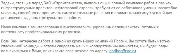 работать на вакансии «Стройтрансгаз» Сила Сибири водителем контакты