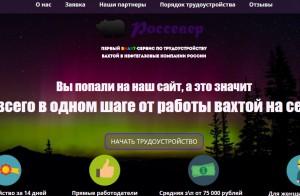 Ложные вакансии Сила Сибири, Керченский мост