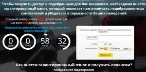 Вакансии за деньги Сила Сибири