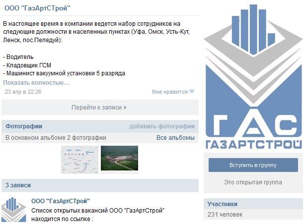 Вакансии вахтой до 2019 Gazartstroy по Сила Сибири