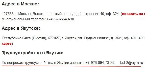 ООО «АЯМТранссервис» вакансии для Силы Сибири
