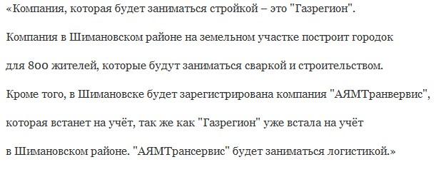 Шимановские подрядчики Сила Сибири 2016 апрель
