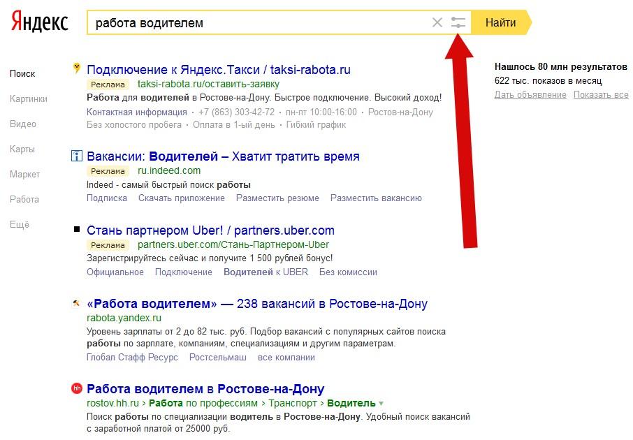 как искать работу с помощью Яндекса с 2016 года
