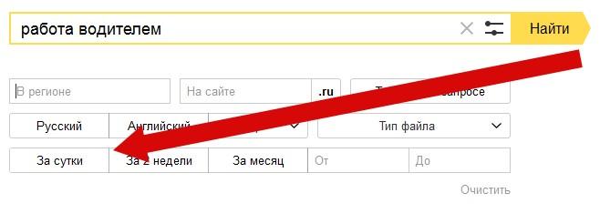 ищем работу через Яндекс