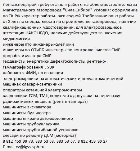 Ленгазспецстрой вакансии Сила Сибири работка вахтой