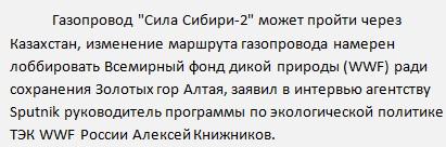 Вакансии Казахстанцам на Сила Сибири